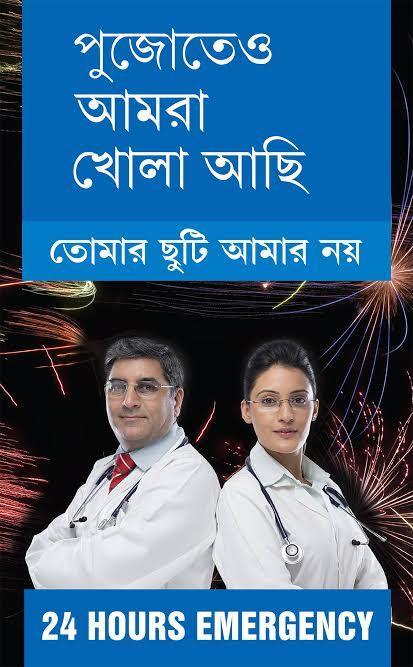 Desun Puja 2016 1